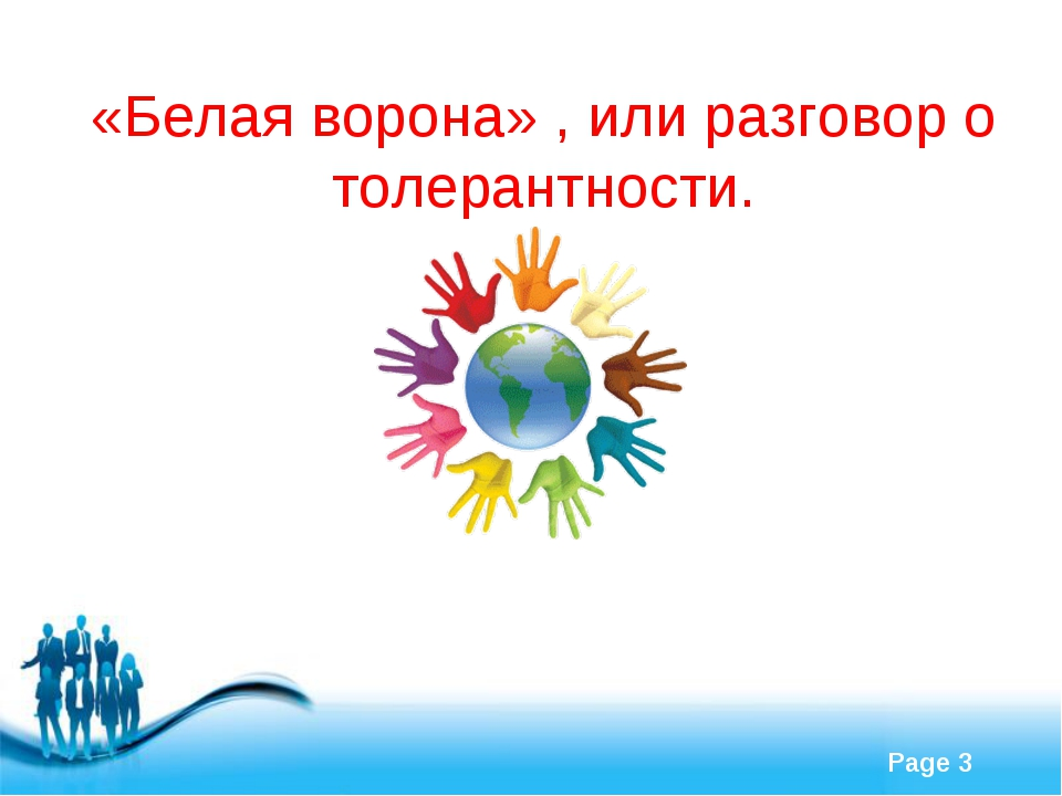 «Белая ворона» , или разговор о толерантности. Free Powerpoint Templates Page *