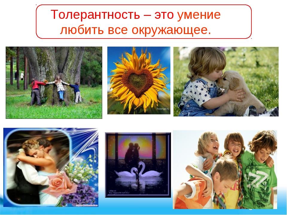 Толерантность – это умение любить все окружающее. Free Powerpoint Templates P...