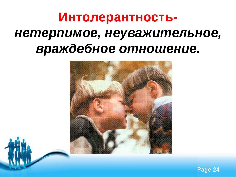 Интолерантность- нетерпимое, неуважительное, враждебное отношение. Free Power...