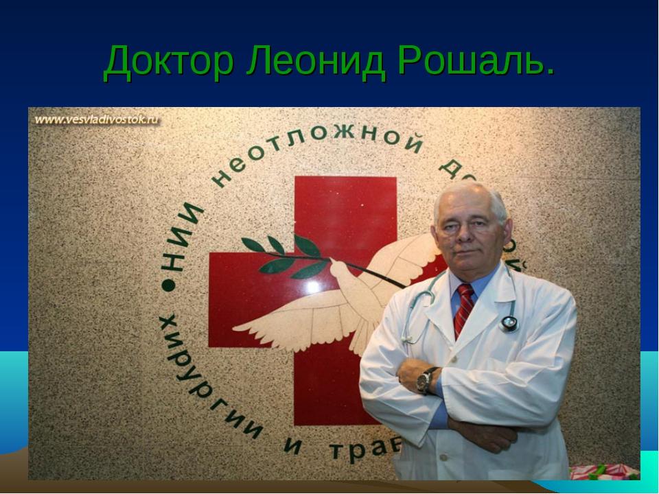 Доктор Леонид Рошаль.