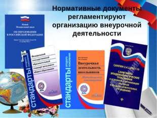Нормативные документы регламентируют организацию внеурочной деятельности