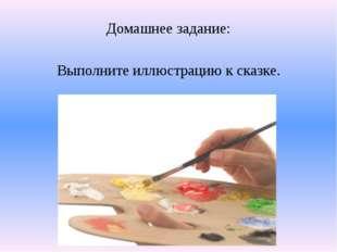 Домашнее задание: Выполните иллюстрацию к сказке.