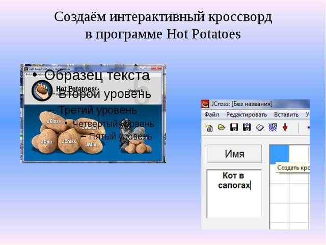 Создаём интерактивный кроссворд в программе Hot Potatoes