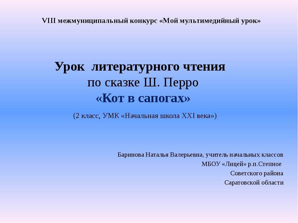 Урок литературного чтения по сказке Ш. Перро «Кот в сапогах» (2 класс, УМК «Н...