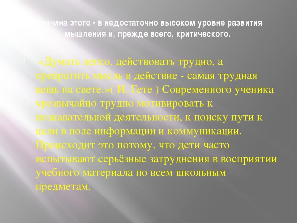 Перспективы решения - Таким образом, использование приёмов технологии развити...
