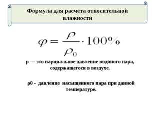 p — это парциальное давление водяного пара, содержащегося в воздухе. ρ0 - дав