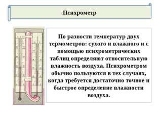 По разности температур двух термометров: сухого и влажного и с помощью психро