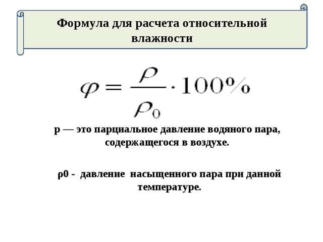 p — это парциальное давление водяного пара, содержащегося в воздухе. ρ0 - дав...