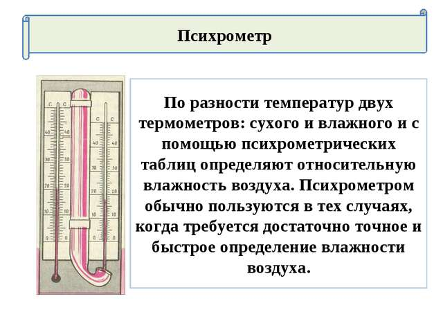 По разности температур двух термометров: сухого и влажного и с помощью психро...