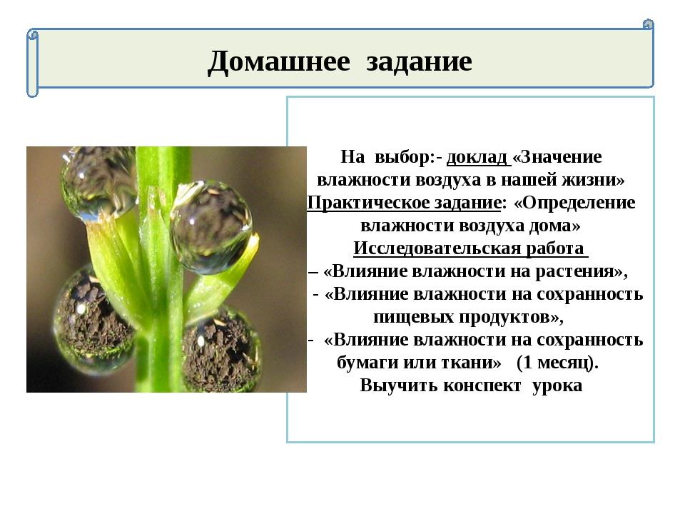 Домашнее задание На выбор:- доклад «Значение влажности воздуха в нашей жизни»...