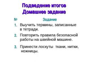 * Подведение итогов Домашнее задание №Задание 1.Выучить термины, записанные