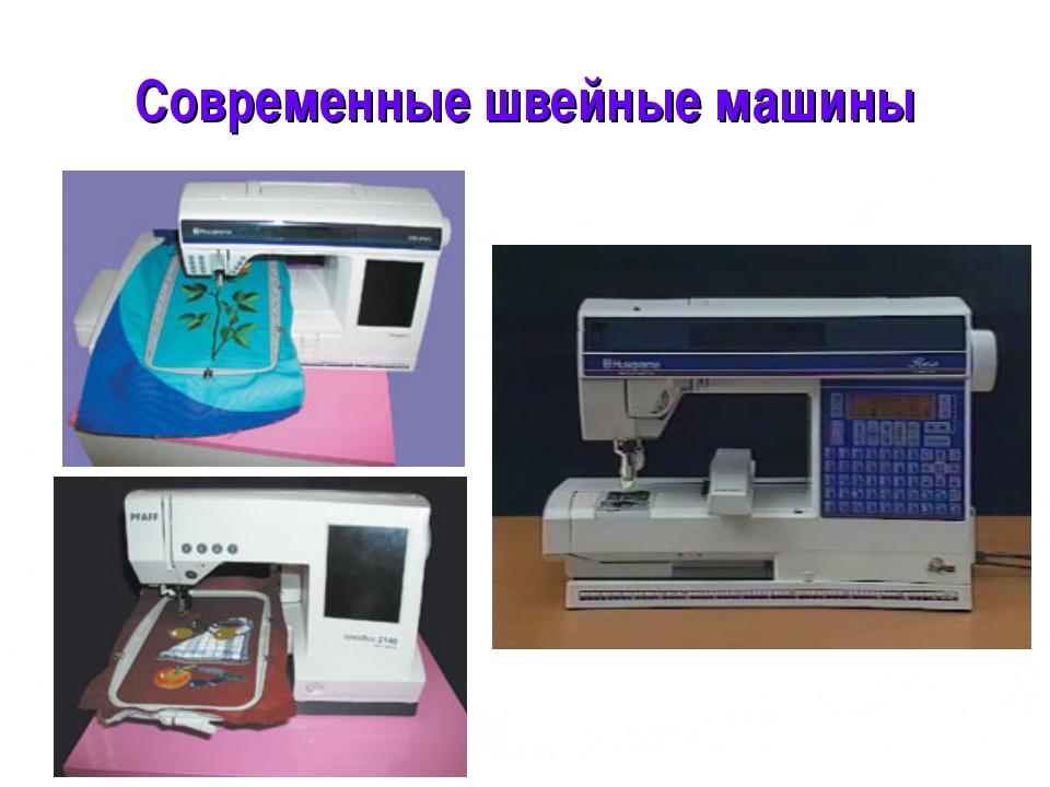 * Современные швейные машины
