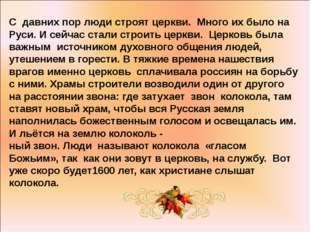 С давних пор люди строят церкви. Много их было на Руси. И сейчас стали строит