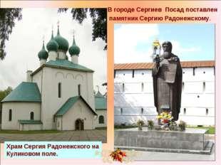 Храм Сергия Радонежского на Куликовом поле. В городе Сергиев Посад поставлен