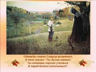 """Однажды отрок Старца встретил, И тот сказал: """"Ты духом светел. Ты сможешь хор"""