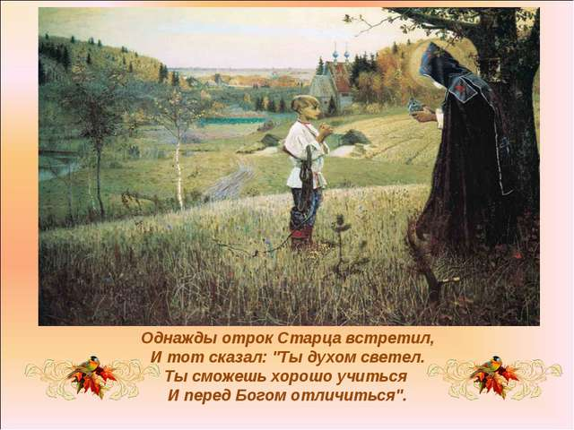 """Однажды отрок Старца встретил, И тот сказал: """"Ты духом светел. Ты сможешь хор..."""