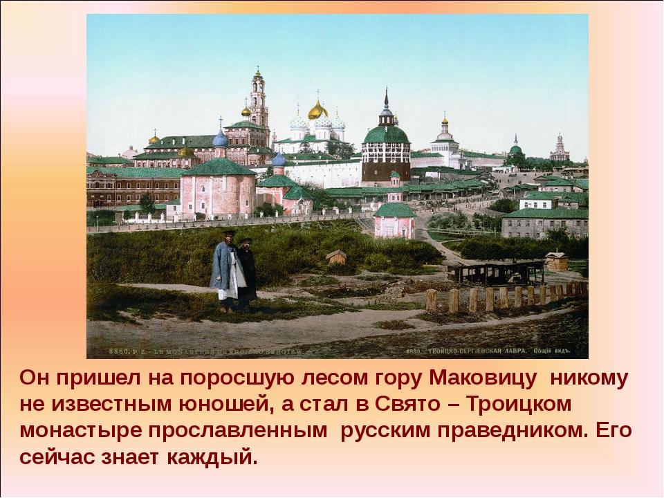 Он пришел на поросшую лесом гору Маковицу никому не известным юношей, а стал...