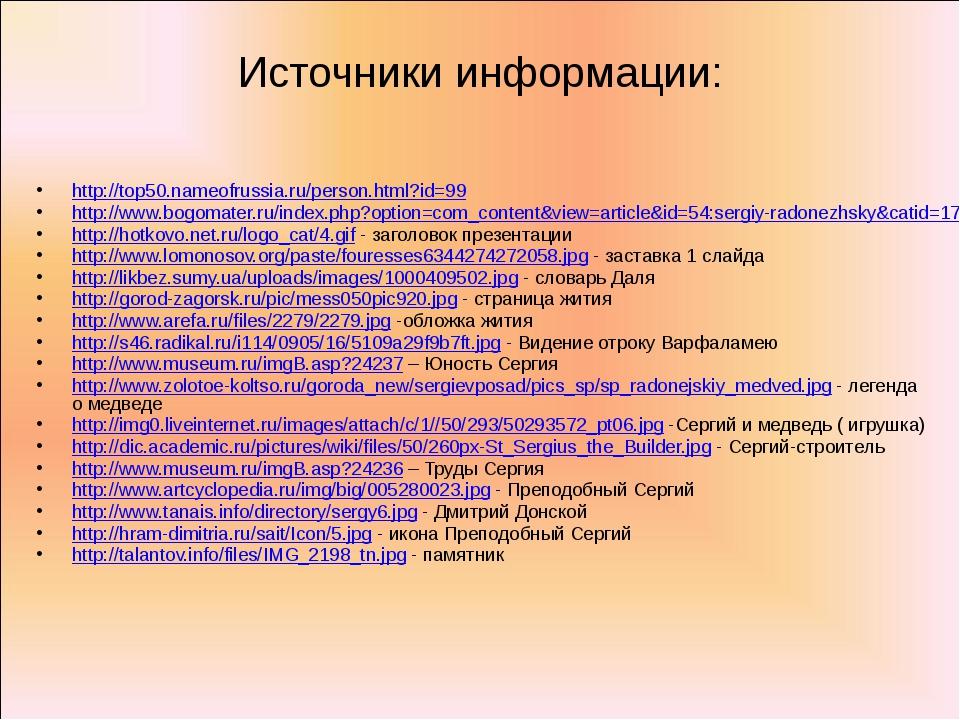 http://top50.nameofrussia.ru/person.html?id=99 http://www.bogomater.ru/index....