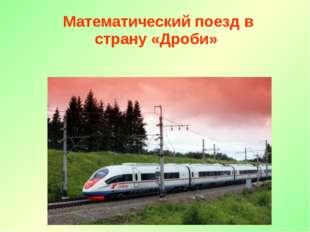 Математический поезд в страну «Дроби»