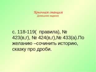 Конечная станция Домашнее задание с. 118-119( правила), № 423(в,г), № 424(в,