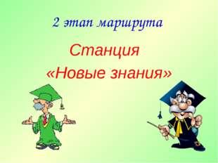 2 этап маршрута Станция «Новые знания»