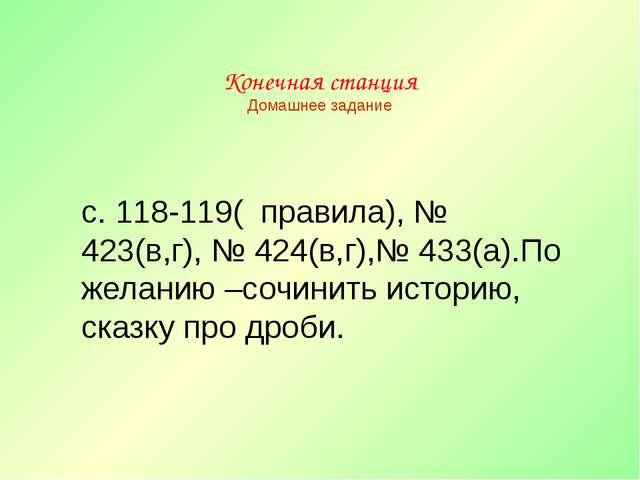Конечная станция Домашнее задание с. 118-119( правила), № 423(в,г), № 424(в,...
