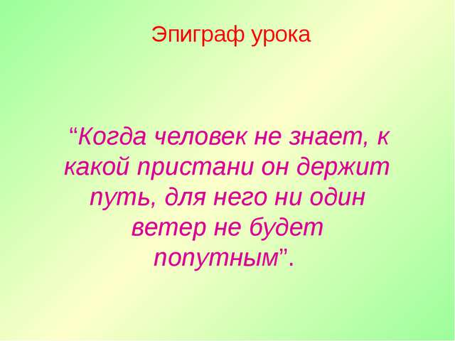 """""""Когда человек не знает, к какой пристани он держит путь, для него ни один в..."""