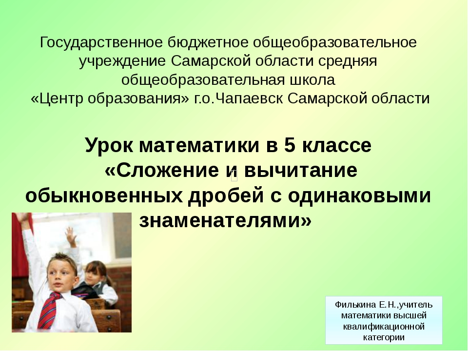 Государственное бюджетное общеобразовательное учреждение Самарской области с...