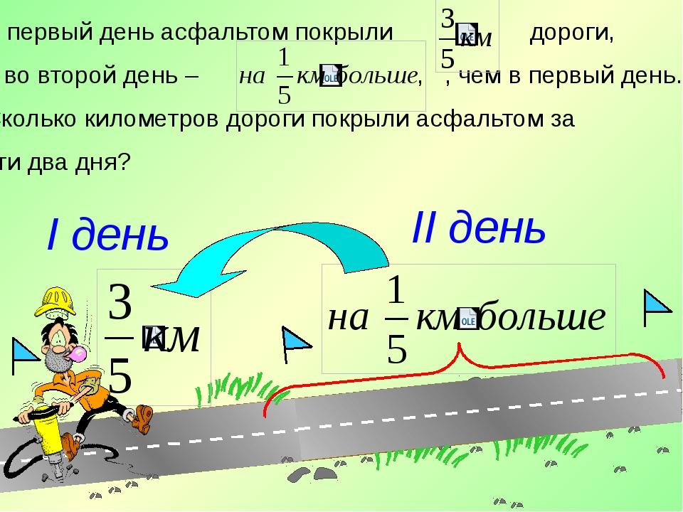 В первый день асфальтом покрыли дороги, а во второй день – , , чем в первый...