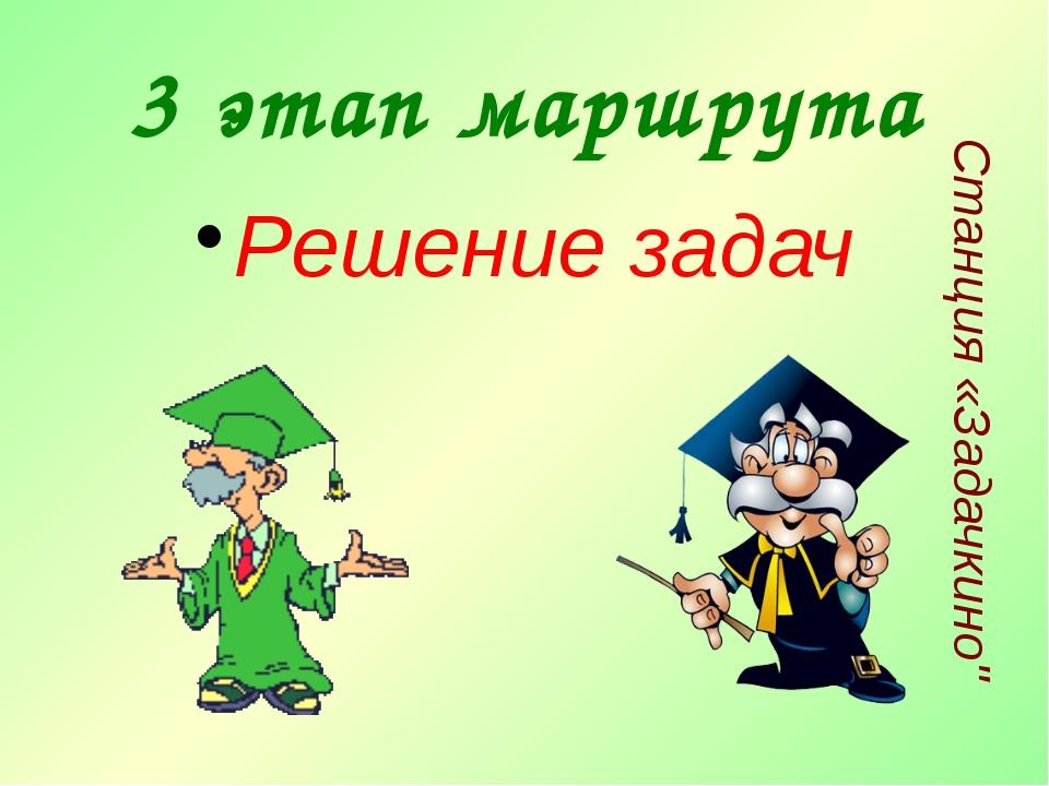 """3 этап маршрута Решение задач Станция «Задачкино"""""""