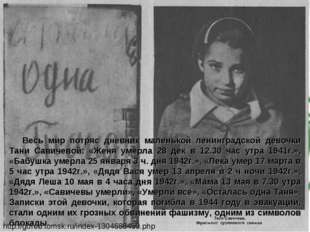 Весь мир потряс дневник маленькой ленинградской девочки Тани Савичевой: «Жен