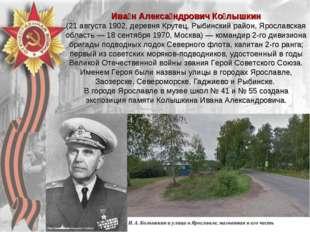 Ива́н Алекса́ндрович Ко́лышкин (21 августа 1902, деревня Крутец, Рыбинский р