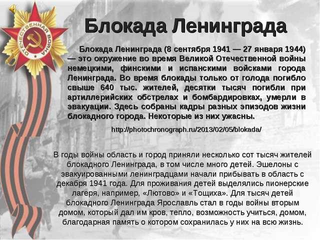Блокада Ленинграда Блокада Ленинграда (8 сентября 1941 — 27 января 1944) — э...