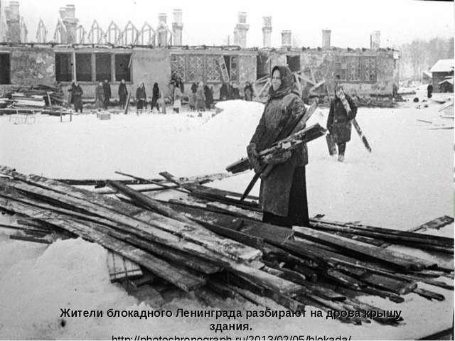 Жители блокадного Ленинграда разбирают на дрова крышу здания. http://photochr...