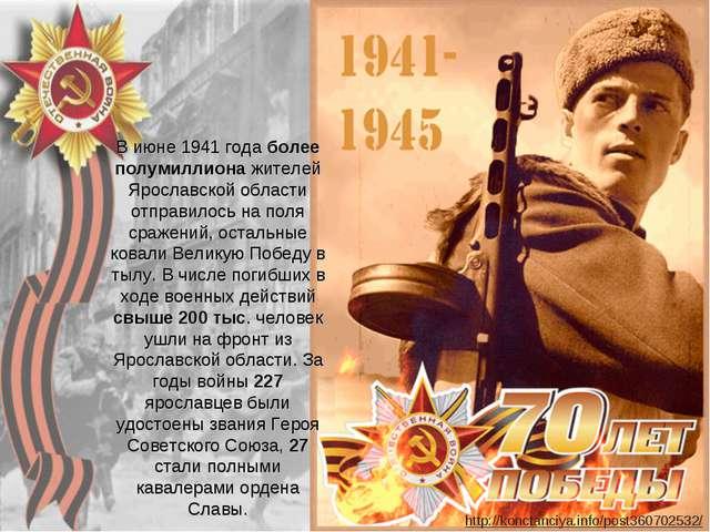 http://konctanciya.info/post360702532/ В июне 1941 года более полумиллиона ж...