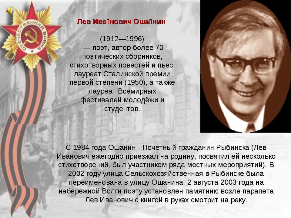 Лев Ива́нович Оша́нин (1912—1996) — поэт, автор более 70 поэтических сборник...