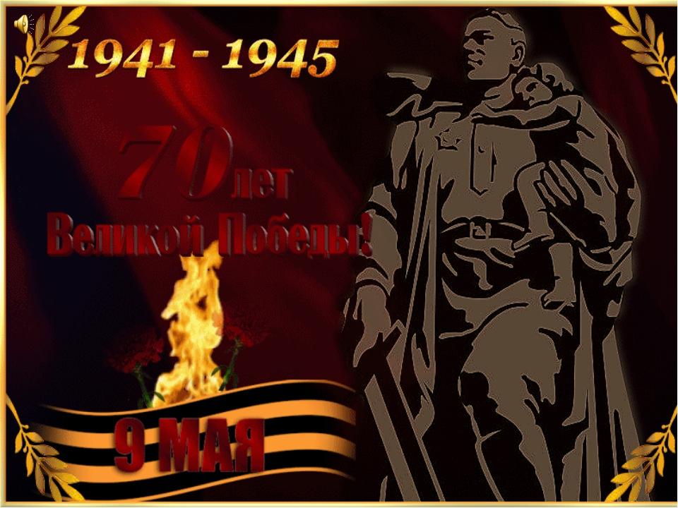 Открытки о войне 1945
