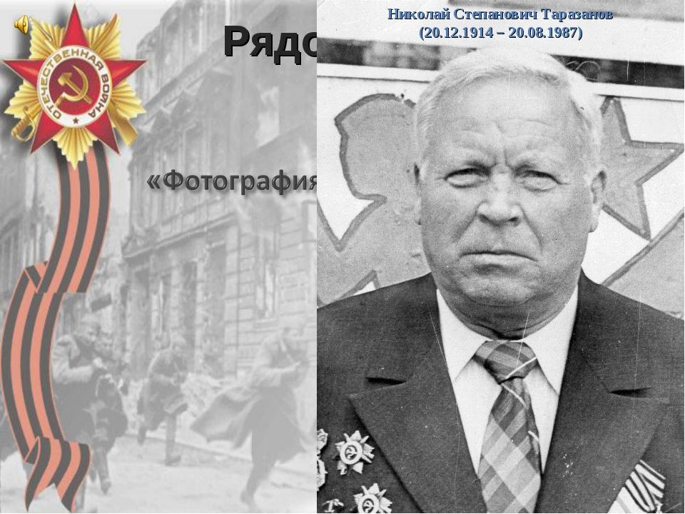 Рядовые войны Николай Степанович Таразанов (20.12.1914 – 20.08.1987)