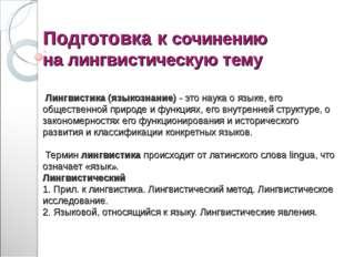 Подготовка к сочинению на лингвистическую тему Лингвистика (языкознание) - эт