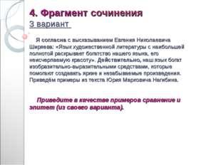 4. Фрагмент сочинения 3 вариант Я согласна с высказыванием Евгения Николаеви