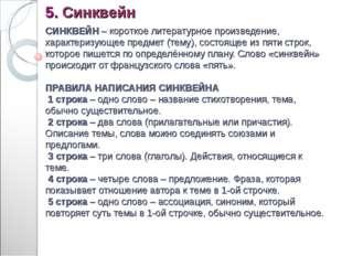 5. Синквейн СИНКВЕЙН – короткое литературное произведение, характеризующее п