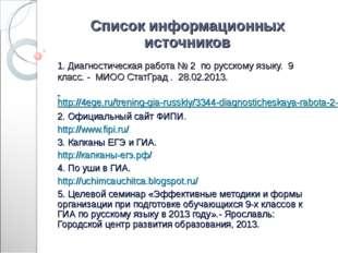 Список информационных источников 1. Диагностическая работа № 2 по русскому я