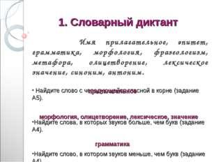 1. Словарный диктант Имя прилагательное, эпитет, грамматика, морфология, фра