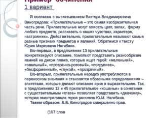 Пример сочинения 1 вариант Я согласна с высказыванием Виктора Владимировича В