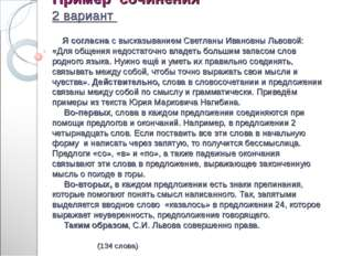 Пример сочинения 2 вариант Я согласна с высказыванием Светланы Ивановны Льво