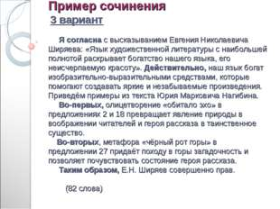 Пример сочинения 3 вариант Я согласна с высказыванием Евгения Николаевича Ши