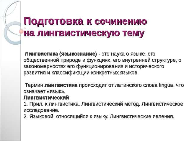 Подготовка к сочинению на лингвистическую тему Лингвистика (языкознание) - эт...