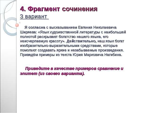 4. Фрагмент сочинения 3 вариант Я согласна с высказыванием Евгения Николаеви...