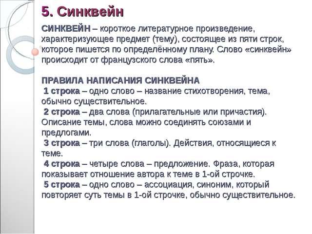 5. Синквейн СИНКВЕЙН – короткое литературное произведение, характеризующее п...