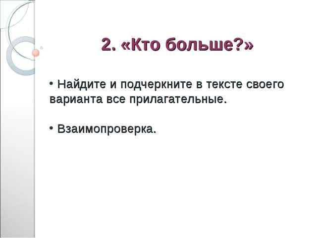 2. «Кто больше?» Найдите и подчеркните в тексте своего варианта все прилагат...